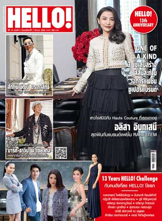 หน้าปก-march-2019-vol14-no5-ookbee