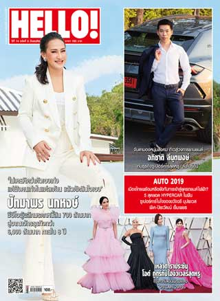 หน้าปก-march-2019-vol14-no6-ookbee