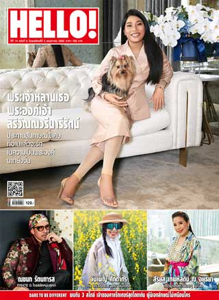 หน้าปก-hello-may-2019-vol14-no8-ookbee