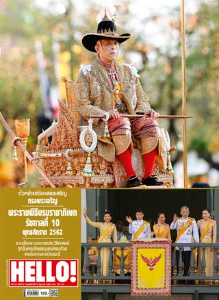 หน้าปก-hello-june-2019-vol14-no9-ookbee