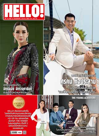 หน้าปก-september-2019-vol14-no12-ookbee