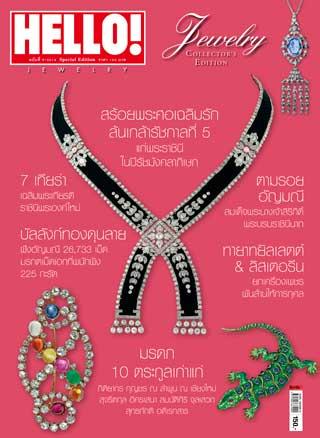 หน้าปก-hello-jewelry-2014-ookbee