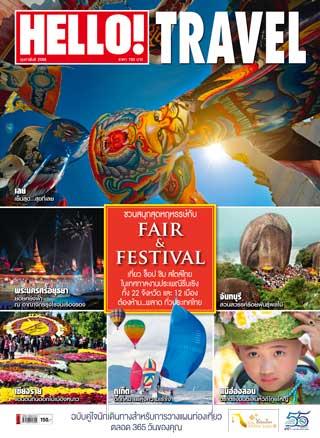 หน้าปก-hello-travel-fair-festival-2015-ookbee