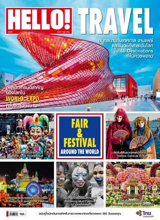 หน้าปก-hello-travel-fair-festival-around-the-world-ookbee