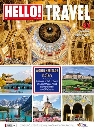 หน้าปก-hello-travel-2016-world-heritage-ookbee