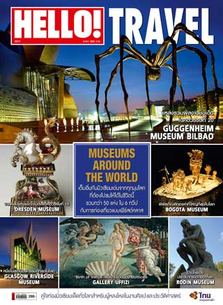 หน้าปก-hello-travel-museum-2017-ookbee