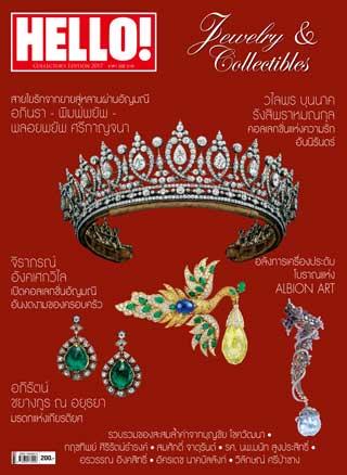 หน้าปก-hello-jewelry-collectibles-2017-ookbee