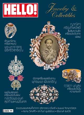 หน้าปก-hello-jewelry-collectibles-2018-ookbee