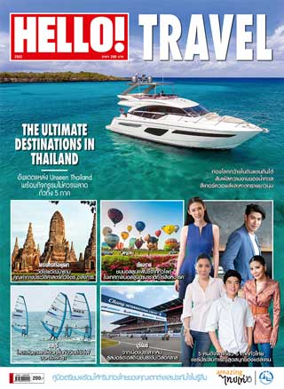 หน้าปก-hello-special-hello-travel-2019-ookbee