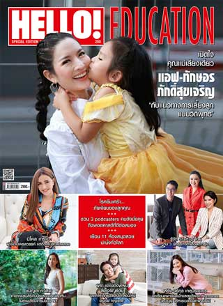 หน้าปก-hello-special-hello-education-2019-ookbee