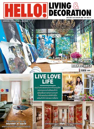 หน้าปก-hello-special-hello-living-and-decoration-2020-ookbee