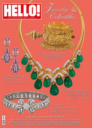 หน้าปก-hello-special-hello-jewelry-collectibles-2020-ookbee