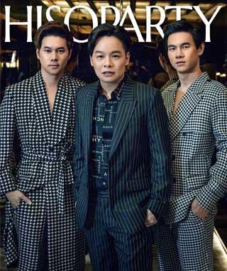 hisoparty-november-2019-หน้าปก-ookbee