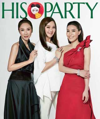 hisoparty-january-2020-หน้าปก-ookbee