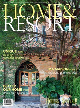 home-resort-thailand-january-2016-หน้าปก-ookbee