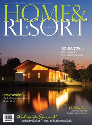 home-resort-thailand-march-2016-หน้าปก-ookbee