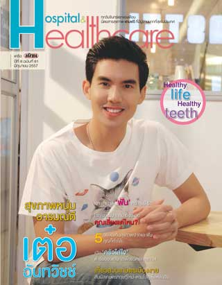 hospital-healthcare-june-2014-หน้าปก-ookbee