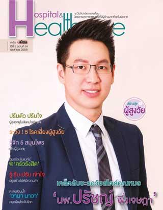 hospital-healthcare-april-2015-หน้าปก-ookbee