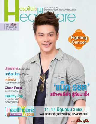 หน้าปก-hospital-healthcare-june-2015-ookbee