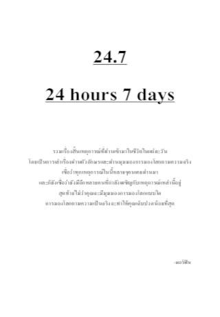 หน้าปก-247-24-hours-7-days-ookbee