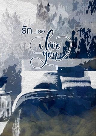 หน้าปก-รักเธอ-เล่ม-1-ookbee