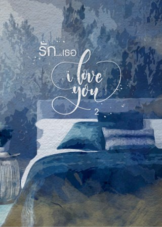 หน้าปก-รักเธอ-เล่ม-2-ookbee