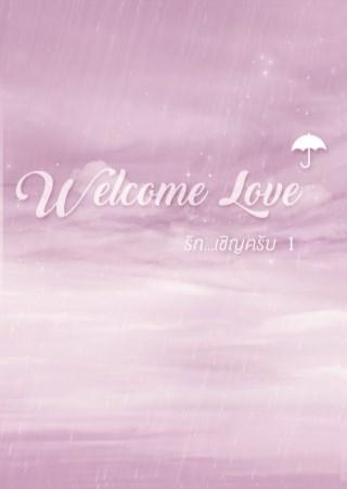 หน้าปก-รักเชิญครับ-เล่ม-1-ookbee