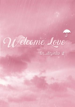 หน้าปก-รักเชิญครับ-เล่ม-2-ookbee