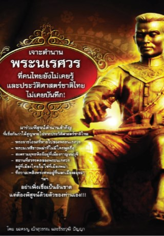 หน้าปก-เจาะตำนานพระนเรศวร-ที่คนไทยยังไม่เคยรู้และประวัติศาสตร์ชาติไทยไม่เคยบันทึก-ookbee