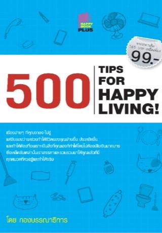 หน้าปก-500-tips-for-happy-living-ookbee