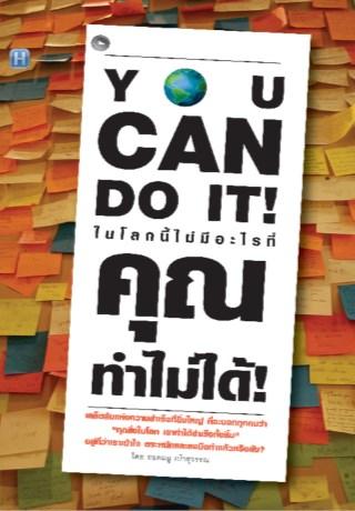 หน้าปก-you-can-do-it-ในโลกนี้ไม่มีอะไรที่คุณทำไม่ได้-ookbee