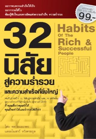 หน้าปก-32-นิสัยสู่ความร่ำรวยและความสำเร็จที่ยิ่งใหญ่-ookbee