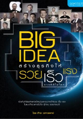 หน้าปก-bigidea-สร้างธุรกิจให้-รวย-เร็ว-แรง-จากซีอีโอโลก-ookbee