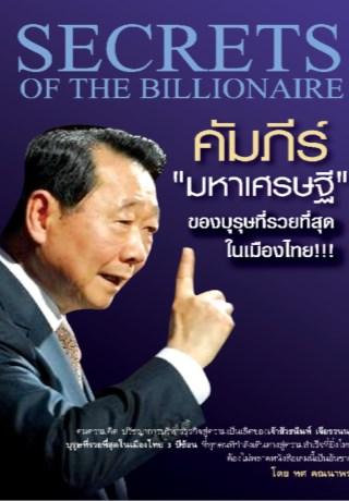 หน้าปก-คัมภีร์-มหาเศรษฐี-ของบุรุษที่รวยที่สุดในเมืองไทย-ookbee