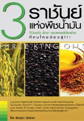 หน้าปก-3-ราชันย์แห่งพืชน้ำมัน-ที่ป้องกัน-รักษา-สยบสารพัดโรคร้ายที่คนไทยต้องรู้-ookbee