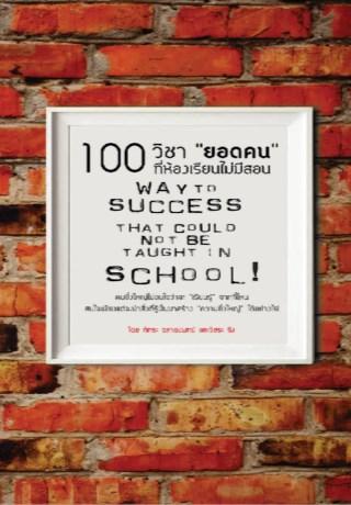 หน้าปก-100-วิชา-ยอดคน-ที่ห้องเรียนไม่มีสอน-ookbee