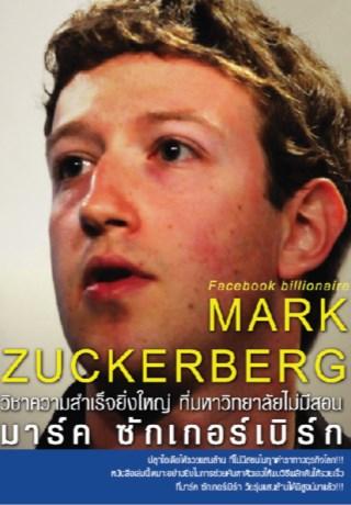 หน้าปก-วิชาความสำเร็จยิ่งใหญ่-ที่มหาวิทยาลัยไม่มีสอน-มาร์ค-ซักเกอร์เบิร์ก-ookbee