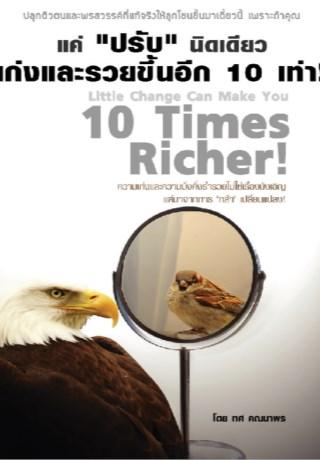 หน้าปก-แค่-ปรับ-นิดเดียว-เก่งและรวยขึ้นอีก-10-เท่า-ookbee