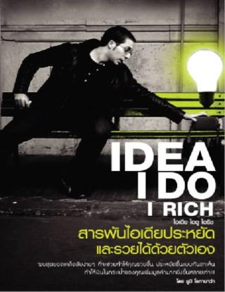 ไอเดีย-ไอดู-ไอริช-สารพันไอเดียประหยัดและรวยได้ด้วยตัวเอง-หน้าปก-ookbee