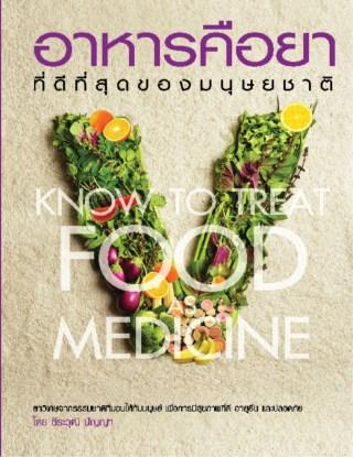 หน้าปก-อาหารคือยาที่ดีที่สุดของมนุษยชาติ-ookbee