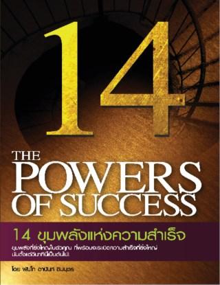 หน้าปก-14-ขุมพลังแห่งความสำเร็จ-ookbee