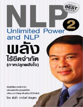 NLP-พลังไร้ขีดจำกัด-2-หน้าปก-ookbee