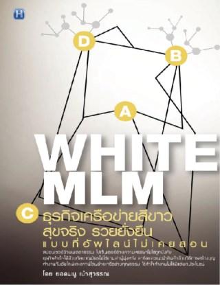 หน้าปก-white-mlm-ธุรกิจเครือข่ายสีขาว-ookbee