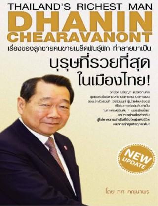 หน้าปก-เรื่องของลูกชายคนขายเมล็ดพันธุ์ผัก-ที่กลายมาเป็นบุรุษที่รวยที่สุดในเมืองไทย-ookbee