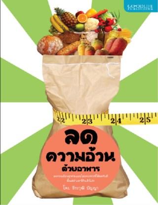 หน้าปก-ลดความอ้วนด้วยอาหาร-ookbee