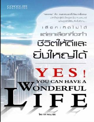 หน้าปก-เลือกเกิดไม่ได้-แต่เราเลือกที่จะทำชีวิตให้ดีและยิ่งใหญ่ได้-ookbee