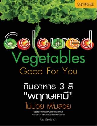 หน้าปก-กินอาหาร-3-สี-พฤกษเคมี-ไม่ป่วย-เพิ่มสวย-ookbee