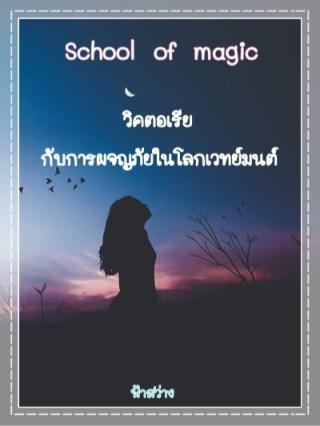 หน้าปก-school-of-magic-วิคตอเรียกับการผจญภัยในโลกเวทย์มนต์-ookbee