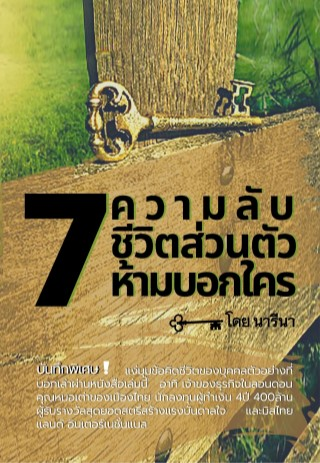 หน้าปก-7-ความลับชีวิตส่วนตัวห้ามบอกใคร-ookbee