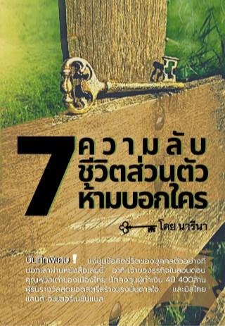 7 ความลับชีวิตส่วนตัวห้ามบอกใคร